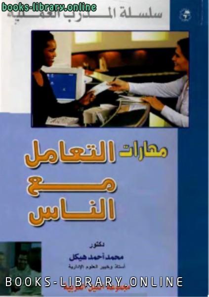 ❞ كتاب مهارات التعامل مع الناس ❝  ⏤ محمد أحمد هيكل