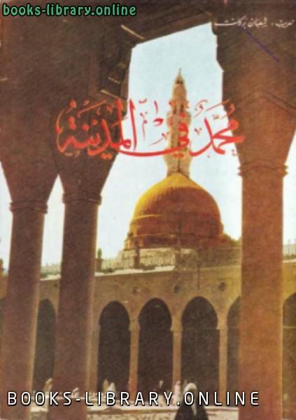 ❞ كتاب محمد صلى الله عليه وسلم في المدينة ❝  ⏤ مونتجمري وات