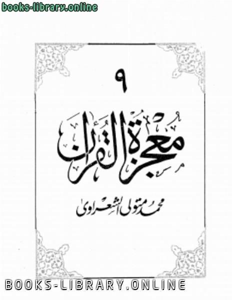 معجزة القرآن 9