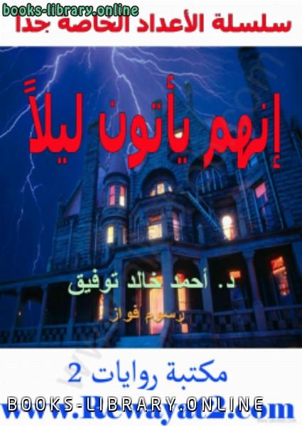 ❞ رواية إنهم يأتون ليلاً ❝  ⏤ أحمد خالد توفيق