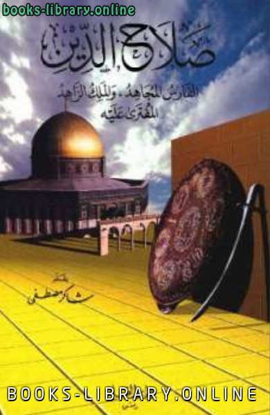❞ كتاب صلاح الدين الفارس المجاهد والملك الزاهد المفترى عليه ❝  ⏤ شاكر مصطفى