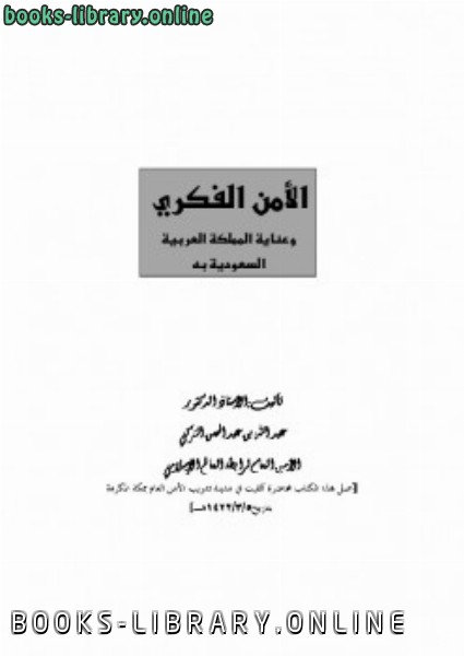 ❞ كتاب الأمن الفكري وعناية المملكة العربية السعودية به ❝  ⏤ عبد الله بن عبد المحسن التركي