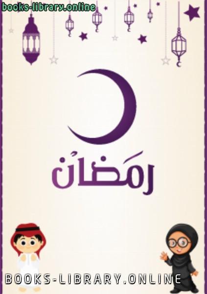 ❞ كتاب رمضان (للاطفال) ❝  ⏤ الفنار التعليمي