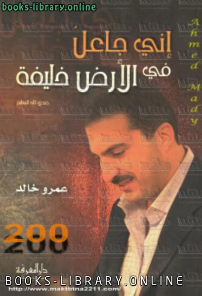 ❞ كتاب إنى جاعل فى الأرض خليفة ❝  ⏤ عمرو خالد