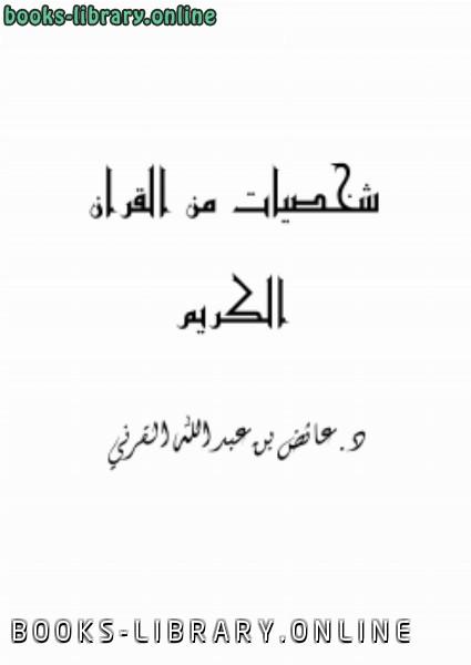 شخصيات من القرآن الكريم