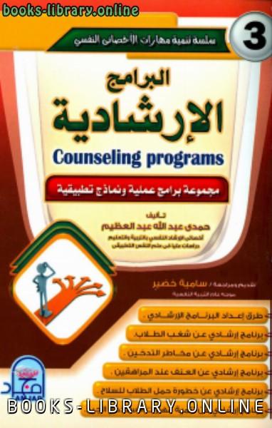 ❞ كتاب البرامج الإرشادية (مجموعة برامج عملية ونماذج تطبيقية) ❝  ⏤ حمدي عبدالله عبدالعظيم