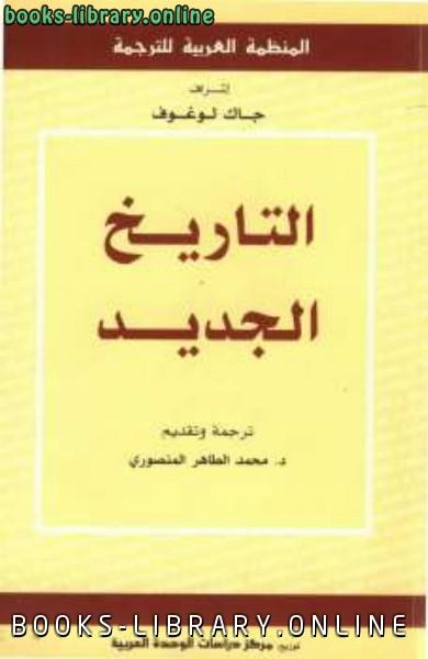 ❞ كتاب التاريخ الجديد ت : جاك لوغوف ❝  ⏤ جاك لوغوف