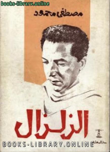 ❞ كتاب الزلزال. ❝  ⏤ مصطفى محمود