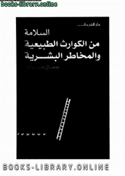 ❞ كتاب السلامة من الكوارث الطبيعية والمخاطر البشرية ❝  ⏤ جمال صالح