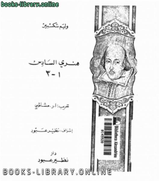 ❞ رواية هنري السادس الأجزاء الثلاثة ❝  ⏤ وليم شكسبير