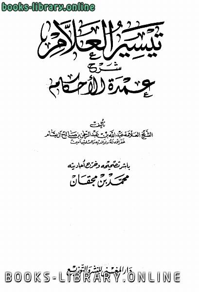 ❞ كتاب تيسير العلام شرح عمدة الأحكام  ❝  ⏤ عبد الله بن عبد الرحمن بن صالح آل بسام