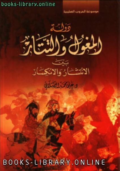 ❞ كتاب المغول والتتار بين الانتشار والانكسار ❝  ⏤ علي محمد محمد الصلابي
