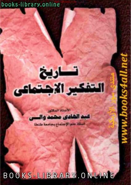 ❞ كتاب تاريخ التفكير الإجتماعي ❝  ⏤ د عبد الهادي محمد والي