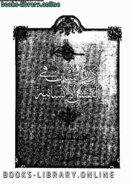 ❞ كتاب دراسات فى النفس الإنسانية ❝  ⏤ محمد قطب