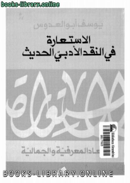 ❞ كتاب الاستعارة فى النقد الأدبى الحديث ❝  ⏤ د. يوسف أبو العدوس