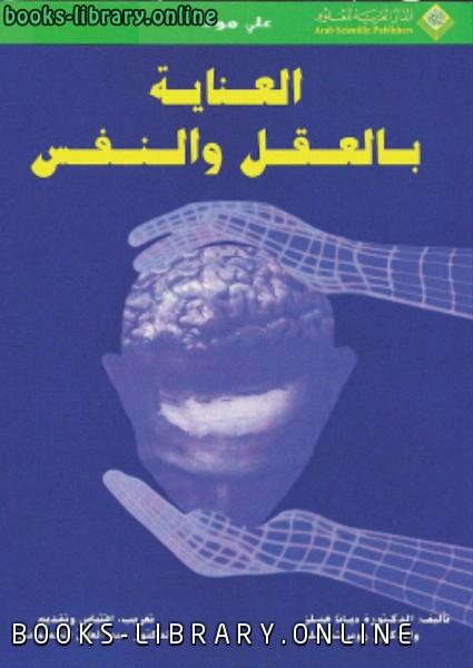 ❞ كتاب العناية بالعقل والنفس ❝  ⏤ ديانا هيلز