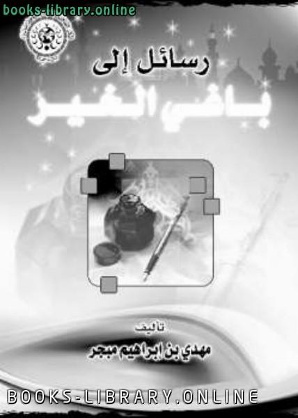 ❞ كتاب رسائل إلى باغي الخير ❝  ⏤ مهدي بن إبراهيم مبجر