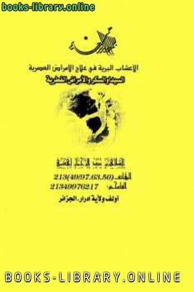 ❞ كتاب الأعشاب البرية في علاج الأمراض العصرية ❝  ⏤ الطاهر بن عبد الرحمن لهاشمي