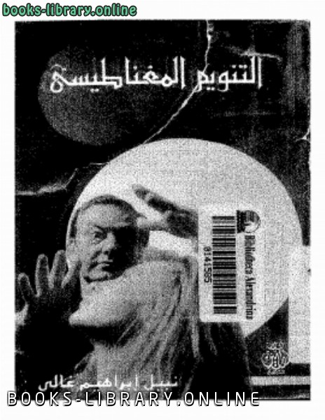 ❞ كتاب التنويم المغناطيسى ❝  ⏤ نبيل إبراهيم غالى