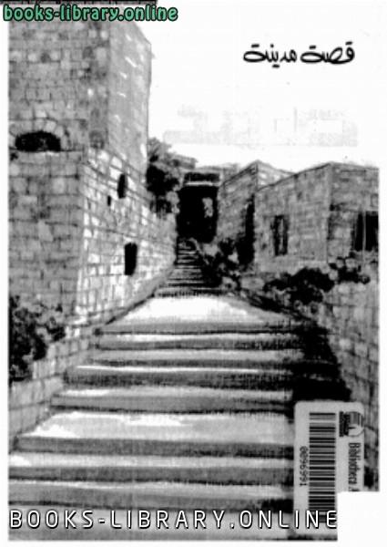 ❞ كتاب قصة مدينة صفد ❝  ⏤ يسار العسكرى