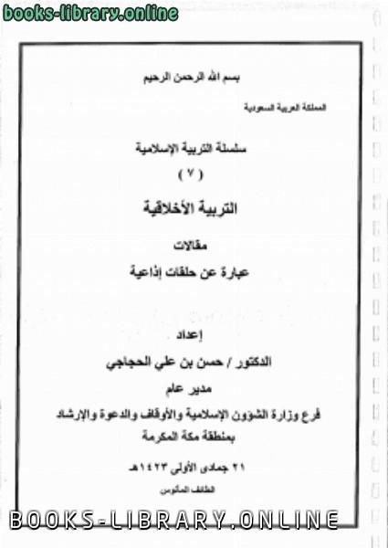 ❞ كتاب سلسلة التربية الإسلامية (7) التربية الأخلاقية ❝  ⏤ د.حسن بن علي الحجاجي