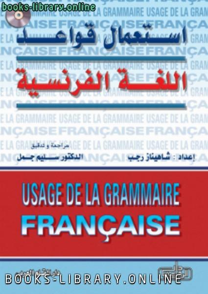 ❞ كتاب استعمال قواعد اللغة الفرنسية  ❝  ⏤ شاهيناز رجب ( ديــــــــدي)