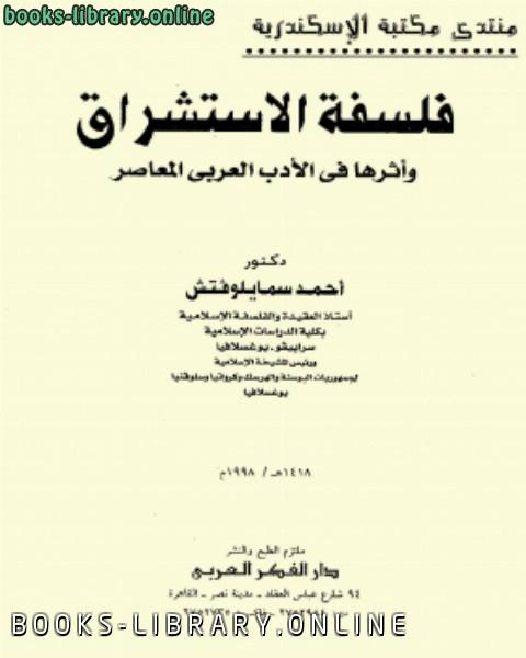 ❞ كتاب فلسفة الإستشراق وأثرها فى الأدب العربى المعاصر ❝  ⏤ أحمد سمايلوفتش