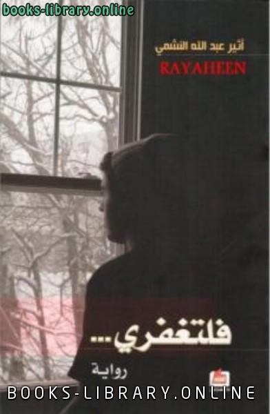 ❞ رواية فلتغفرى ❝  ⏤ أثير عبد الله النشمي