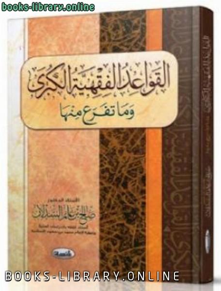 ❞ كتاب القواعد الفقهية الكبرى وما تفرع عنها ❝  ⏤ صالح بن غانم السدلان