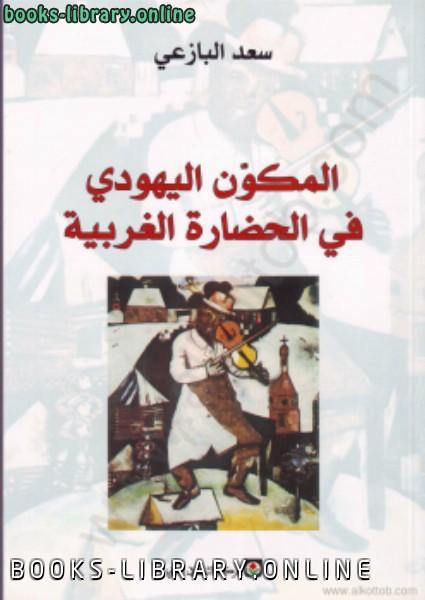 ❞ كتاب المكون اليهودي في الحضارة الغربية ❝  ⏤ سعد البازعي
