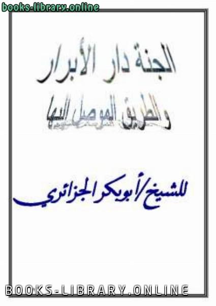 ❞ كتاب الجنة دار الأبرار والطريق الموصل إليها ❝  ⏤ أبو بكر جابر الجزائري