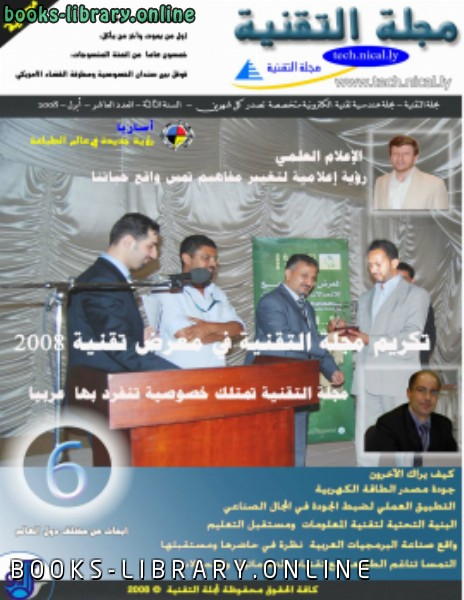 ❞ مجلة مجلة التقنية العدد العاشر ❝  ⏤ مجلة التقنية