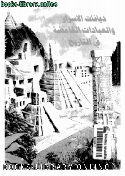 ❞ كتاب ديانات الأسرار والعبادات الغامضة فى التاريخ ❝  ⏤ د. حسين الشيخ