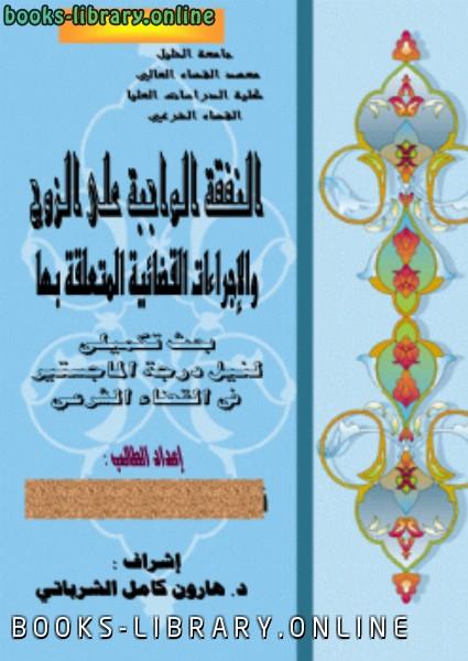 ❞ كتاب النفقة الواجبة على الزوج والإجراءات القضائية المتعلقة بها ❝  ⏤ د. نزار نبيل أبو منشار