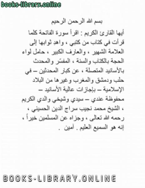 ❞ كتاب محمد رسول الله صلى الله عليه وآله وسلم شمائله الحميدة ، خصاله المجيدة ❝  ⏤ عبد الله سراج الدين