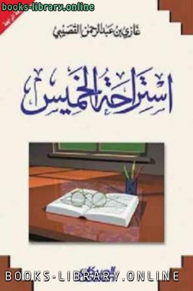 ❞ كتاب استراحة الخميس ❝  ⏤ غازي بن عبدالرحمن القصيبي