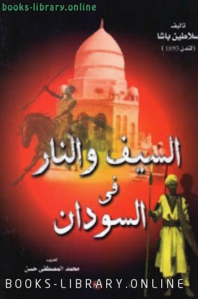 ❞ كتاب السيف والنار في السودان ❝  ⏤ سلاطين باشا
