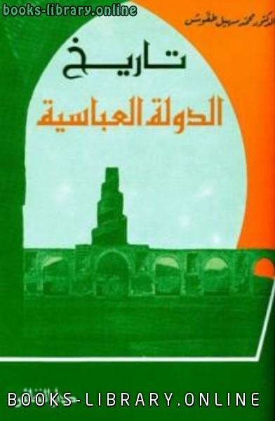 ❞ كتاب تاريخ الدولة العباسية (النفائس) ❝  ⏤ محمد سهيل طقوش