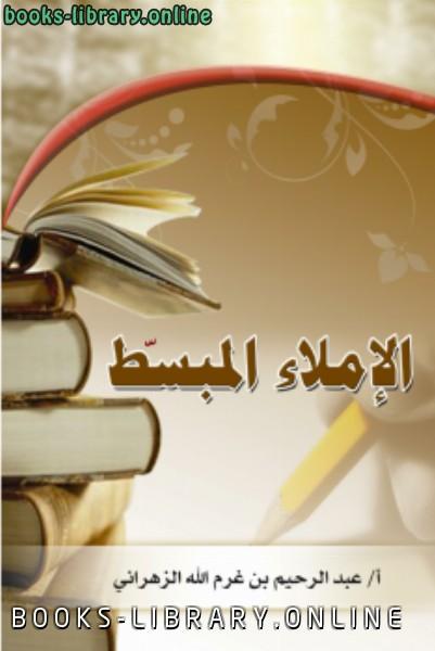 ❞ كتاب الإملاء المبسط ❝  ⏤ أ.عبدالرحيم بن غرم الله الزهراني