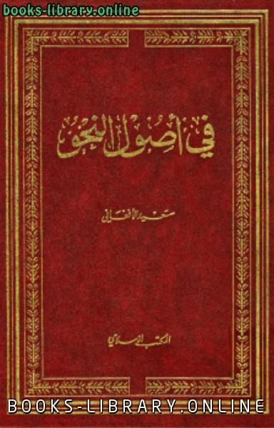 ❞ كتاب في أصول النحو ❝  ⏤ سعيد الأفغاني