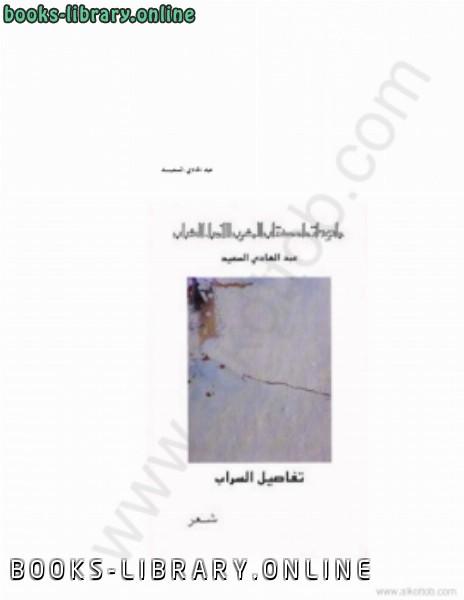 ❞ كتاب تفاصيل السراب ❝  ⏤ عبد الهادي السعيد