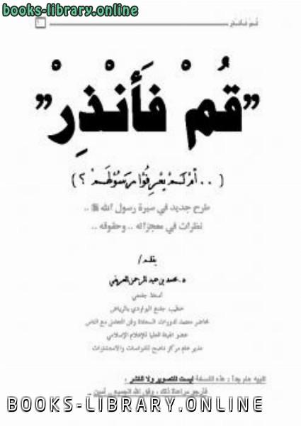 ❞ كتاب قم فأنذِر أم لم يعرِفوا رسولَهم ❝  ⏤ محمد عبدالرحمن العريفي