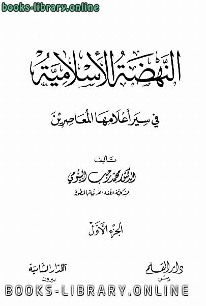 ❞ كتاب النهضه الاسلامية في سير اعلامها الجزء الاول ❝  ⏤ د. محمد رجب البيومي