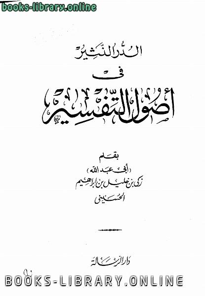 ❞ كتاب الدر النثير في اصول التفسير ❝  ⏤ سيد زكي خليل إبراهيم