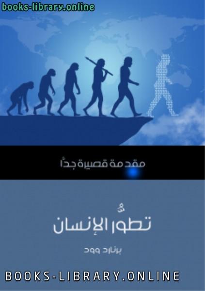 ❞ كتاب تطور الإنسان ❝  ⏤ برنارد وود