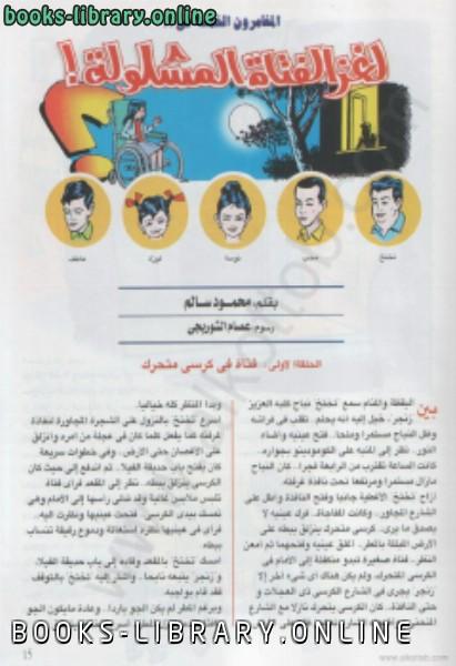 ❞ قصة لغز الفتاة المشلولة ❝  ⏤ محمود سالم