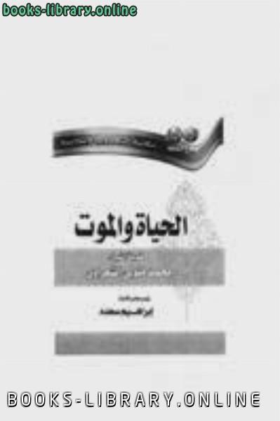 الحياة والموت الشيخ الشعراوى