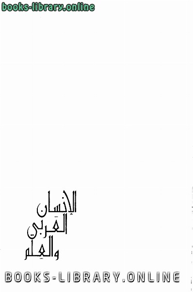 ❞ كتاب الإنسان العربى والعلم ❝  ⏤ سمير عبده