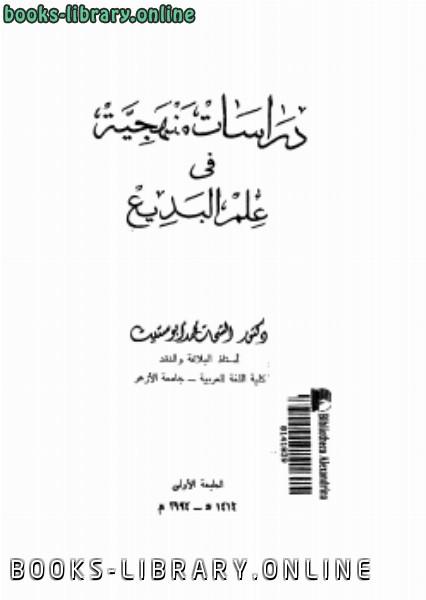 ❞ كتاب دراسات منهجية فى علم البديع ❝  ⏤ د. الشحات محمد أبو ستيت