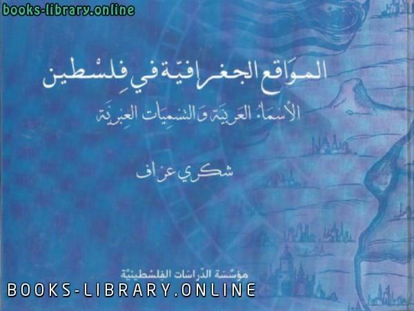 ❞ كتاب المواقع الجغرافية فى فلسطين الأسماء العربية والتسميات العبرية ❝  ⏤ شكرى عرّاف